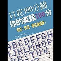 只花100分鐘,你的英語100分:考試、旅遊、會話通通通! (Traditional_chinese Edition)