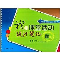国际汉语教师自主发展丛书·我的课堂活动设计笔记:语言技能篇