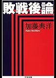 敗戦後論 (ちくま文庫)