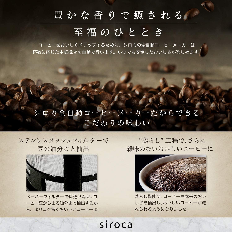 シロカの全自動コーヒーメーカーで挽きたてのコーヒーを楽しむ
