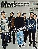 Men's PREPPY (メンズ プレッピー) 2017年 10月号(表紙&インタビュー:EXILE THE SECOND)