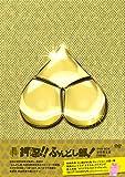 DANCE&MUSIC 熱血学園ドラマ 押忍!!ふんどし部! DVD-BOX (初回生産限定版)
