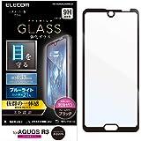 エレコム AQUOS R3 ガラスフィルム SH-04L SHV44 全面保護 0.33mm ブルーライト 【画質を損ねない、驚きの透明感】 design for AQUOS ブラック