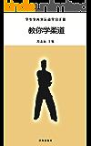 教你学柔道 (学生室外运动学习手册 12)