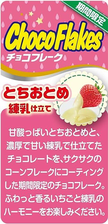 copos de chocolate Nisshin Cisco y leche condensada Chiotome sastrer?a 70gX12 bolsas: Amazon.es: Alimentación y bebidas