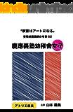 教育はアートになる: 受験絵画講師の考察 02 (慶應義塾幼稚舎 女子)