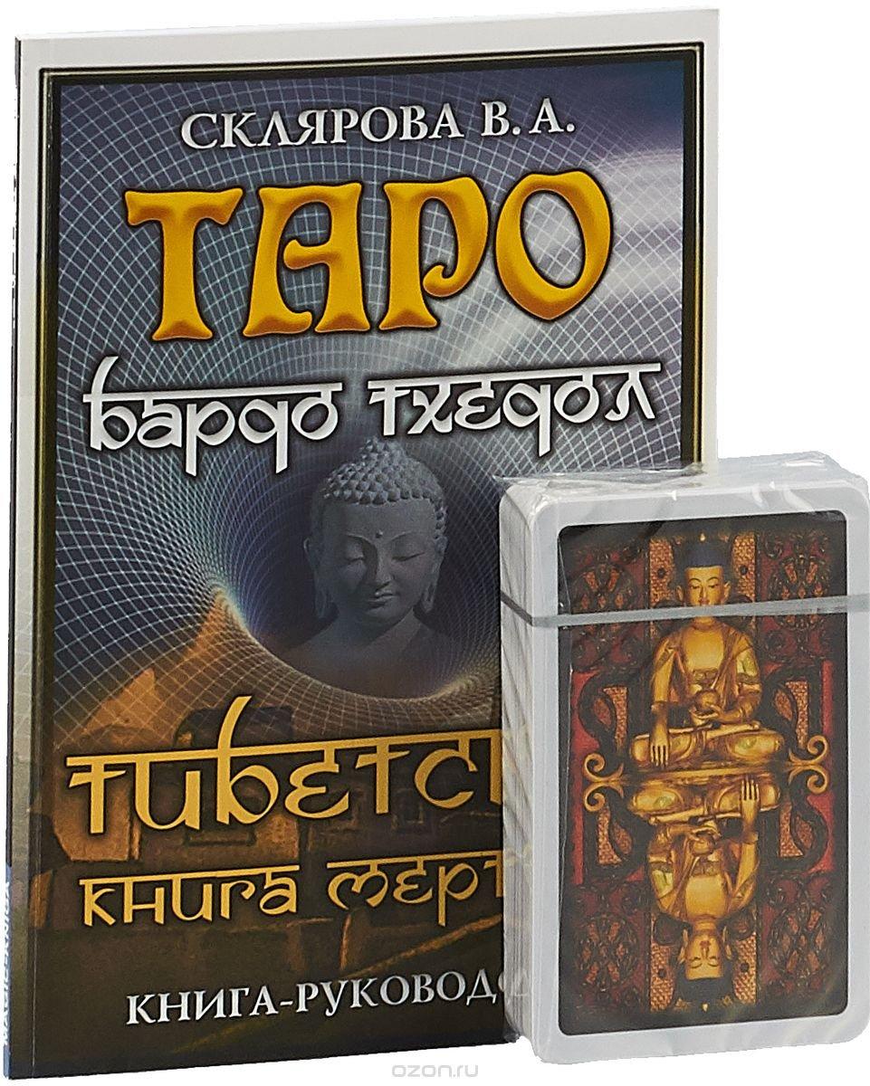 Tarot Bardo Thedol. The Tibetan Book of the Dead Russian Book + 78 Tarot card SKLYAROVA Moskvichev by Unknown (Image #1)