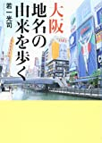 大阪地名の由来を歩く (ワニ文庫)