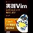 実践Vim 思考のスピードで編集しよう! (アスキー書籍)
