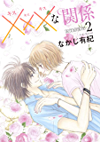 xxxな関係[1話売り] story02 (花とゆめコミックススペシャル)