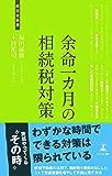 余命一カ月の相続税対策 (経営者新書 150)