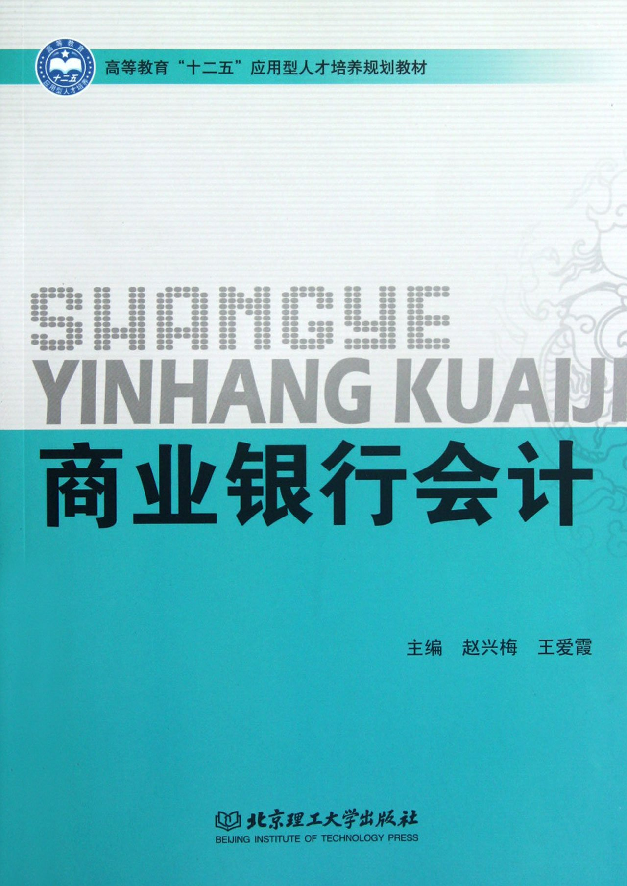 Commercial Bank Accounting (Chinese Edition) ebook