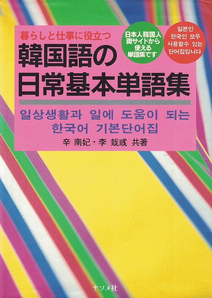 韓国語の仕事