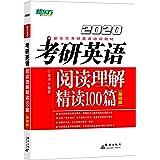 新东方•(2020)考研英语阅读理解精读100篇(基础版)