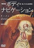 DVD>ボディ・ナビゲーション触ってわかる身体解剖 (<DVD>)