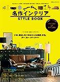 名作インテリア STYLE BOOK (100%ムックシリーズ)