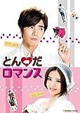 [DVD]とんだロマンス DVD-SET2