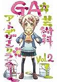 GA 芸術科アートデザインクラス vol.2 初回限定版 [DVD]