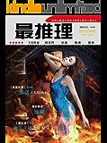 最推理 半月刊 2012年18期