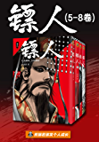 镖人5-8(读客熊猫君出品,轰动日本的中国漫画!信念越强,力量越强!)