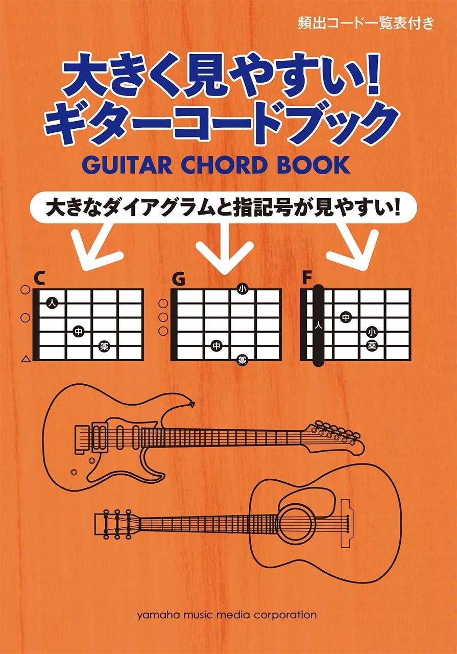 メンバー ギター コード ミー リ