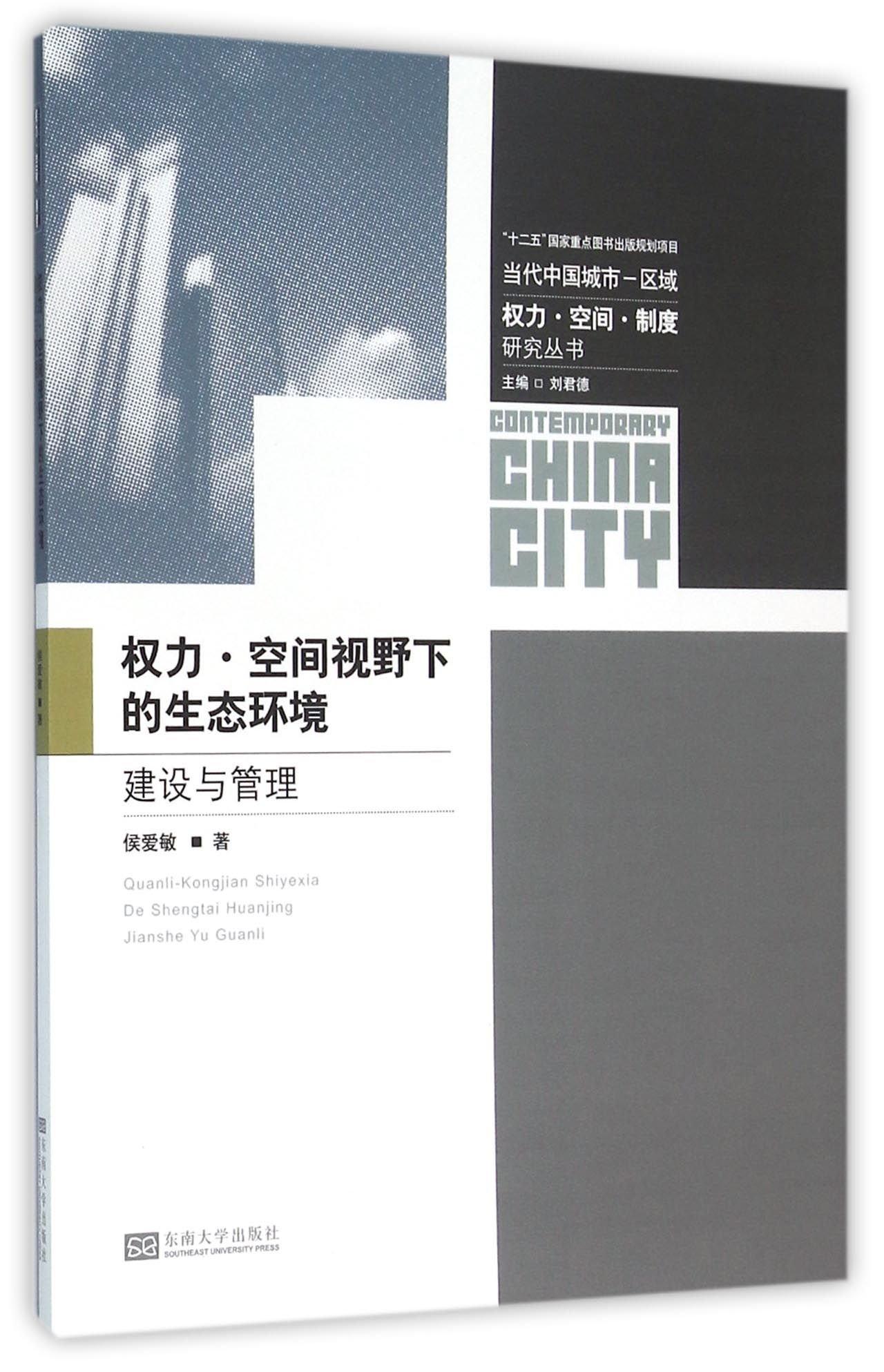 权力空间视野下的生态环境建设与管理/当代中国城市区域权力空间制度研究丛书 PDF