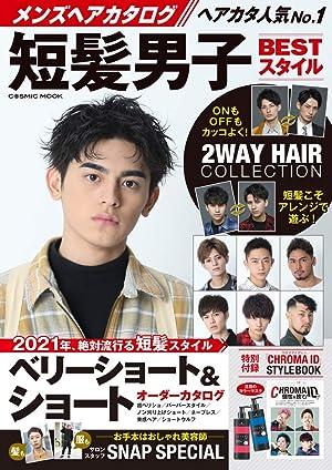 メンズヘアカタログ 短髪男子BESTスタイル (COSMIC MOOK)