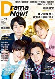 Drama Now! Vol.02【キスマイ舞祭組&佐藤勝利ピンナップ付き】 (扶桑社ムック)
