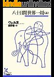 八十日間世界一周(上) (光文社古典新訳文庫)