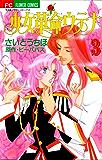 少女革命ウテナ(3) (フラワーコミックス)