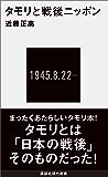 タモリと戦後ニッポン (講談社現代新書)
