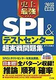 2018最新版 史上最強SPI&テストセンター超実戦問題集