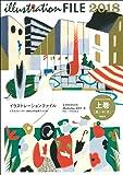 イラストレーションファイル2018 上巻 (玄光社MOOK)