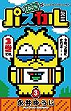 100%パスカル先生(3) (てんとう虫コミックス)