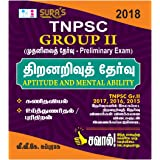 TNPSC Group II (prelims) Aptitude and Mental Ability Exam Guides