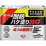 ボンド 耐熱ハケ塗りHG 1.5kg #05281