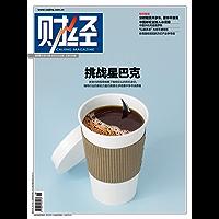 《财经》2018年第19期 总第536期 旬刊