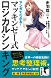 マンガでわかる! マッキンゼー式ロジカルシンキング (宝島社新書)