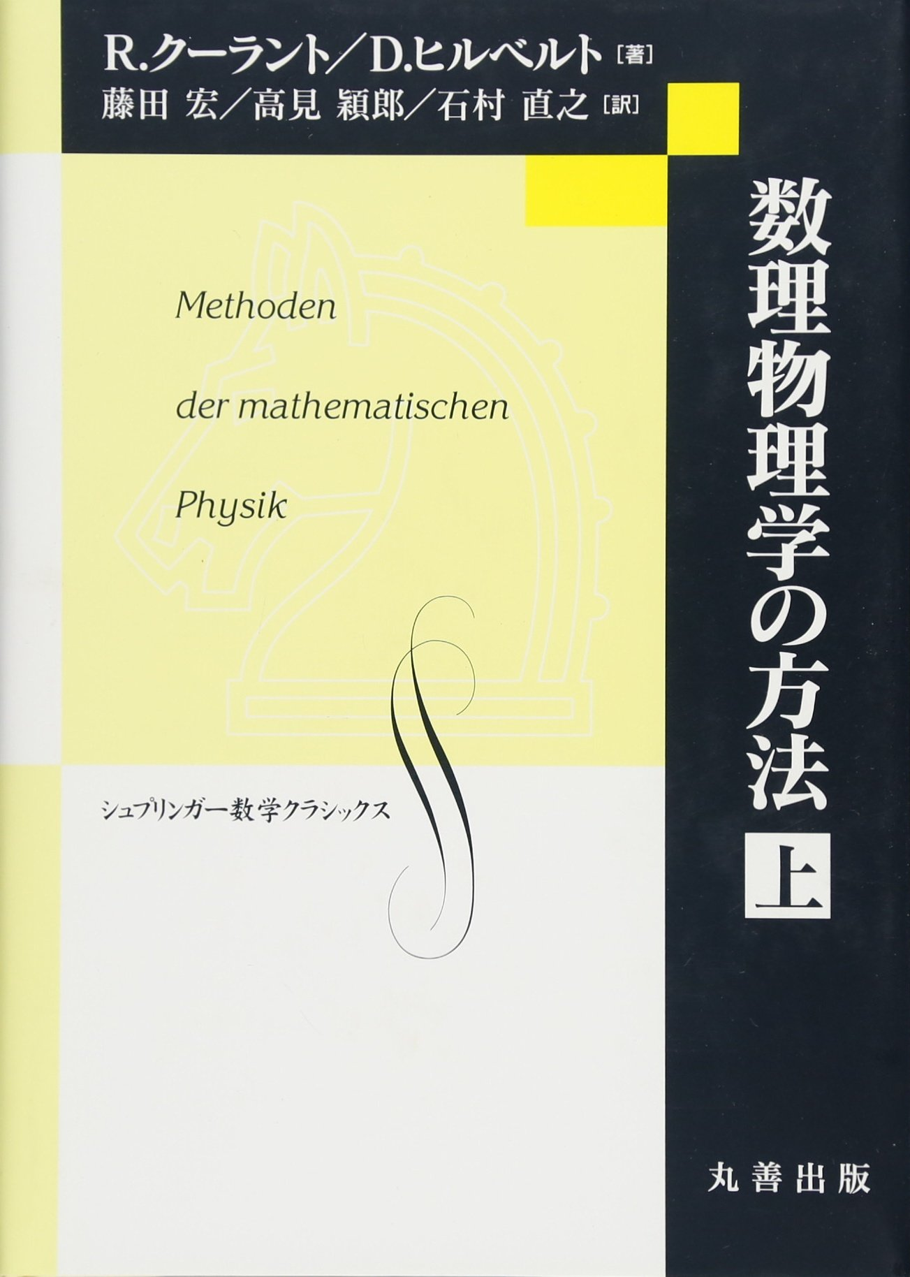 Amazon.fr - Sūri butsurigaku no hōhō : 1 - Richard Courant ...