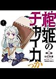 棺姫のチャイカっか (角川コミックス・エース)