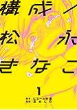 構成/松永きなこ(1) (ガンガンコミックスONLINE)