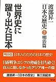 世界史に躍り出た日本 渡部昇一「日本の歴史」5 明治篇