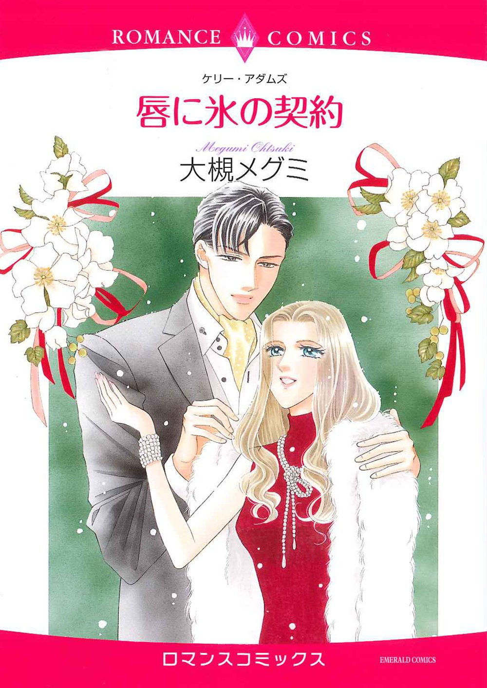 Download 唇に氷の契約 (エメラルドコミックス ロマンスコミックス) PDF