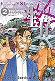生存~Life~(2) (ヤングマガジンコミックス)