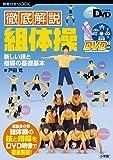 徹底解説 組体操 新しい技と指導の基礎基本: よくわかるDVDシリーズ (教育技術MOOK よくわかるDVDシリーズ)