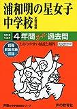 413浦和明の星女子中学校 2019年度用 4年間スーパー過去問 (声教の中学過去問シリーズ)