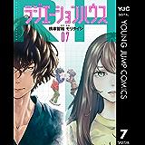 ラジエーションハウス 7 (ヤングジャンプコミックスDIGITAL)