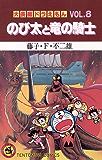 大長編ドラえもん8 のび太と竜の騎士 (てんとう虫コミックス)