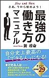 最強の働き方マニュアル (ロング新書)