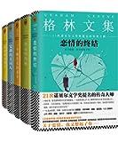 格林文集(套装共5册)(精装典藏版)